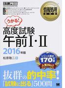 高度試験午前Ⅰ・Ⅱ 情報処理技術者試験学習書 2016年版