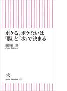 ボケる、ボケないは「腸」と「水」で決まる(朝日新書)