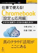 【期間限定価格】仕事で使える!Chromebook設定&応用編 クラウド活用ワークスタイル導入ガイド