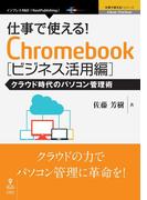 【期間限定価格】仕事で使える!Chromebook ビジネス活用編 クラウド時代のパソコン管理術
