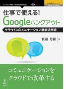 【期間限定価格】仕事で使える!Googleハングアウト クラウドコミュニケーション徹底活用術