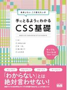 ああしたい、こう変えたいが手にとるようにわかる CSS基礎