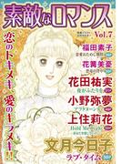 素敵なロマンス Vol.7(素敵なロマンス)