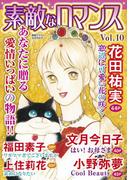 素敵なロマンス Vol.10(素敵なロマンス)