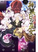 神無日の巫女(2)(YCコミックス)