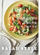 いつもの野菜で気軽に作るデリ風サラダ SALAD STYLE(扶桑社BOOKS)
