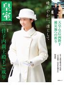 皇室66号 2015年春(扶桑社MOOK)