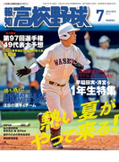 報知高校野球2015年7月号