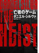 亡者のゲーム(ハーパーBOOKS)