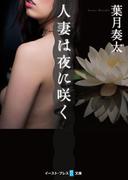 人妻は夜に咲く(悦文庫)