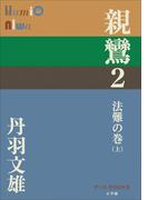 P+D BOOKS 親鸞 2 法難の巻(上)(P+D BOOKS)