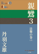 P+D BOOKS 親鸞 3 法難の巻(下)(P+D BOOKS)