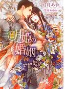三日月姫の婚姻【イラストあり】(ショコラ文庫)