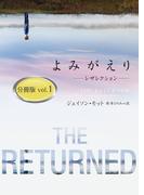 よみがえり~レザレクション~ 分冊版 vol.1(ハーパーBOOKS)
