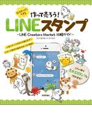 作って売ろう! 10ステップでできる LINEスタンプ ~LINE Creators Market 攻略ガイド~