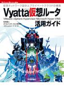 Vyatta仮想ルータ活用ガイド(Software Design plus)