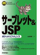 サーブレット&JSPポケットリファレンス
