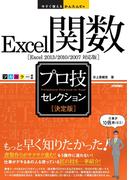 今すぐ使えるかんたんEx Excel関数[決定版]プロ技セレクション[Excel 2013/2010/2007対応版]