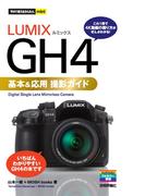 今すぐ使えるかんたんmini LUMIX GH4 基本&応用撮影ガイド