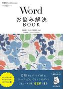 Wordお悩み解決BOOK 2013/2010/2007対応(できる for Woman)