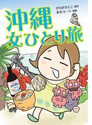 沖縄 女ひとり旅(中経☆コミックス)