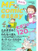 MF comicessay つめあわせ【無料版】 vol.1(コミックエッセイ)