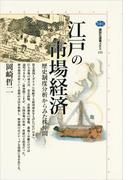 江戸の市場経済 歴史制度分析からみた株仲間(講談社選書メチエ)