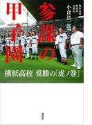 参謀の甲子園 横浜高校 常勝の「虎ノ巻」