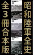 昭和陸軍全史(講談社現代新書)