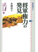 選書日本中世史 3 将軍権力の発見(講談社選書メチエ)