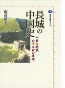 長城の中国史 中華VS.遊牧 六千キロの攻防(講談社選書メチエ)