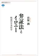 弁証法とイロニー 戦前の日本哲学(講談社選書メチエ)