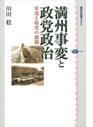 満州事変と政党政治 軍部と政党の激闘(講談社選書メチエ)