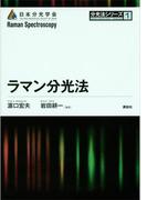ラマン分光法(分光法シリーズ)