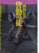 皆勤の徒【創元SF文庫版】(創元SF文庫)