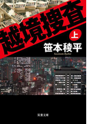 越境捜査 上(双葉文庫)
