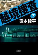 越境捜査 下(双葉文庫)