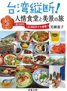 台湾縦断! 人情食堂と美景の旅(双葉文庫)