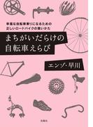 まちがいだらけの自転車えらび 幸福な自転車乗りになるための正しいロードバイクの買いかた(双葉文庫)