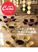 Casa BRUTUS特別編集 ニッポンが誇る「モダニズム建築」(Casa BRUTUS特別編集)