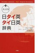 ポータブル日タイ英・タイ日英辞典