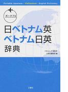 ポータブル日ベトナム英・ベトナム日英辞典