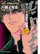 むこうぶち 高レート裏麻雀列伝(39)(近代麻雀コミックス)