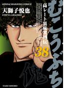 むこうぶち 高レート裏麻雀列伝(38)(近代麻雀コミックス)