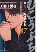 むこうぶち 高レート裏麻雀列伝(37)(近代麻雀コミックス)