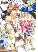 【期間限定 20%OFF】結婚しました!【イラスト入り】(白泉社花丸文庫)