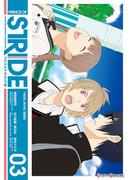 プリンス・オブ・ストライド03(シルフコミックス)