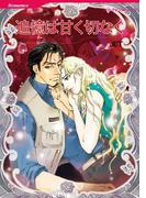 実業家ヒーローセット vol.2(ハーレクインコミックス)