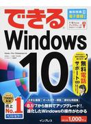(無料電話サポート付)  できる Windows 10