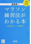 金哲彦のマラソン練習法がわかる本 100日練習メニュー&詳細解説!! 完走サブ4サブ3